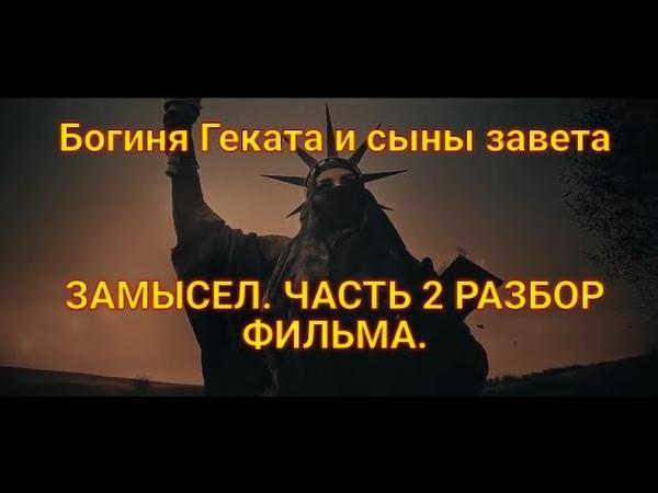 ЗАМЫСЕЛ ЧАСТЬ 2 Эзотерический разбор фильма Замысел Статуя свободы богиня Геката Сыны Завета