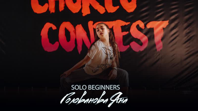 ГОЛОВАНОВА ЯНА|SOLO BEG|CHOREO CONTEST 2021