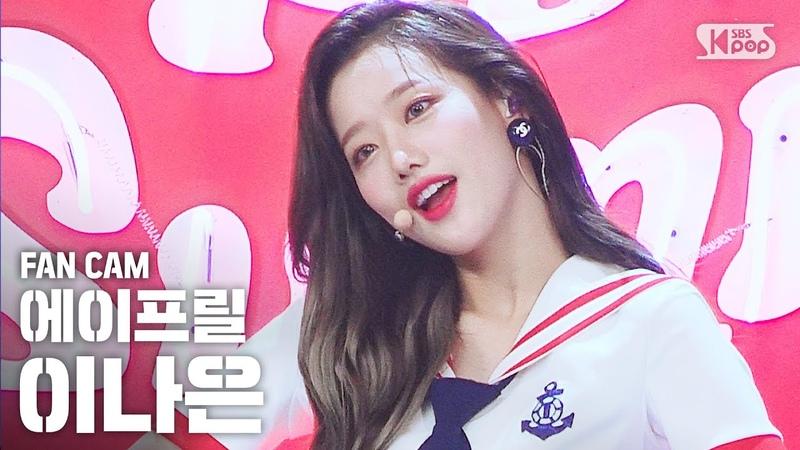 안방1열 직캠4K 에이프릴 이나은 'Now or Never' APRIL LEE NAEUN FanCam │@SBS Inkigayo 2020 08 02