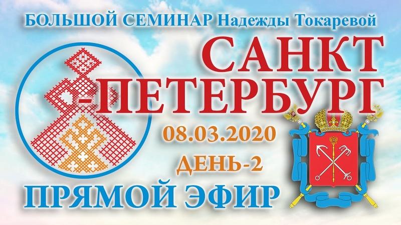Надежда Токарева 08 03 2020 Д 2 Большой семинар Санкт Петербург Прямой Эфир