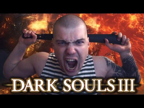 Dark Souls 3 Исследуем Снежную Локацию ! Бамбарбия КИРГУНУУУУУУ ! =)
