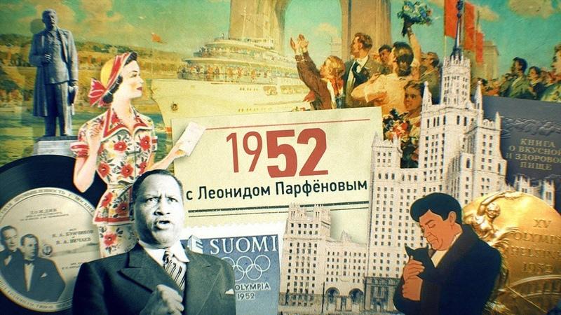1952 Волго Дон Крепдешин Последний съезд Сталина Высотки Королева Елизавета