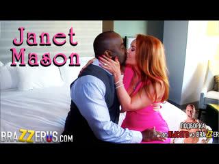 Janet Mason Секс со зрелой мамкой секс порно эротика sex porno milf brazzers anal blowjob milf anal секс инцест анал минет секс