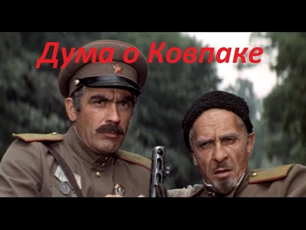 Дума о Ковпаке кинотрилогия о Великой Отечественной войне