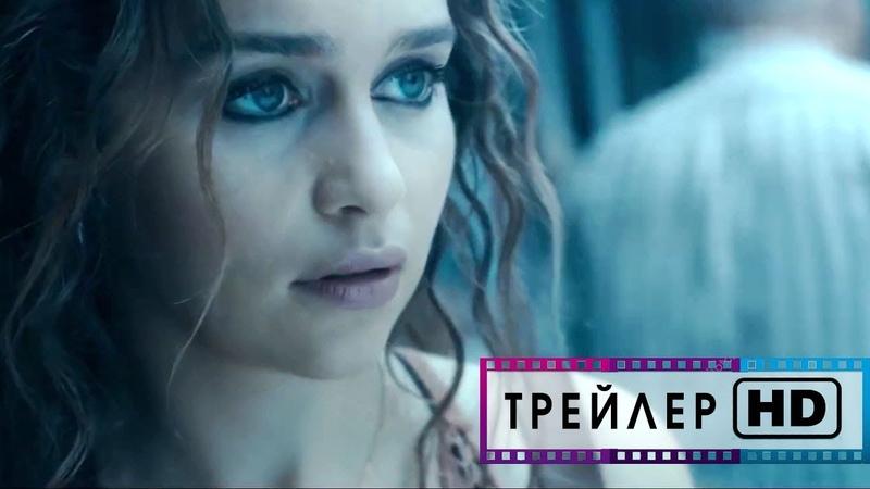 🔥Роковая связь Русский трейлер 1080 HD Эмилия Кларк Фильм 2020