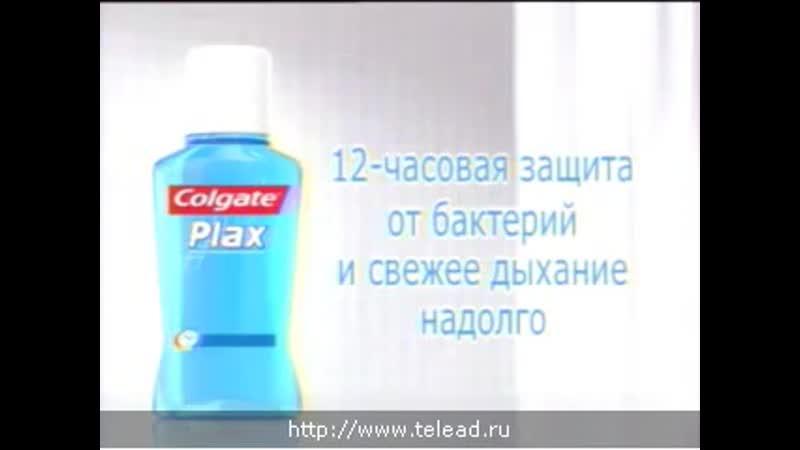 Реклама Colgate Plax (2010)