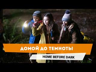 Домой до темноты | Home Before Dark  русский трейлер сериала 2020