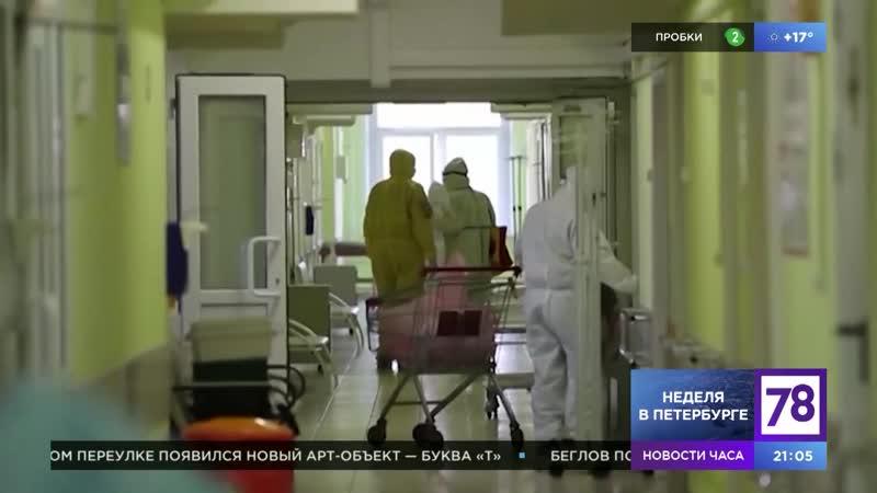 В зоне риска Неделя в Петербурге 27 09 20