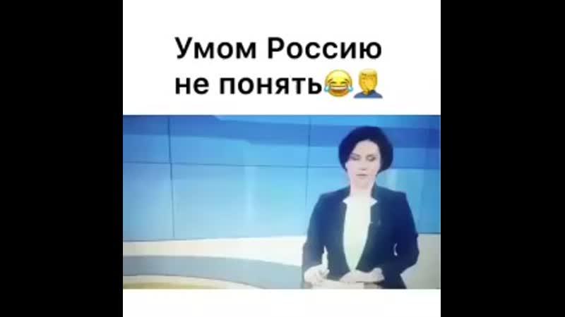 Умом Россию не понять mp4