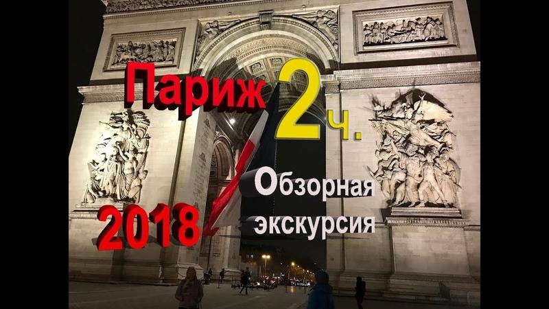 Париж - обзорная экскурсия с гидом на русском языке,от Аккорд тур, много интересного,часть 2