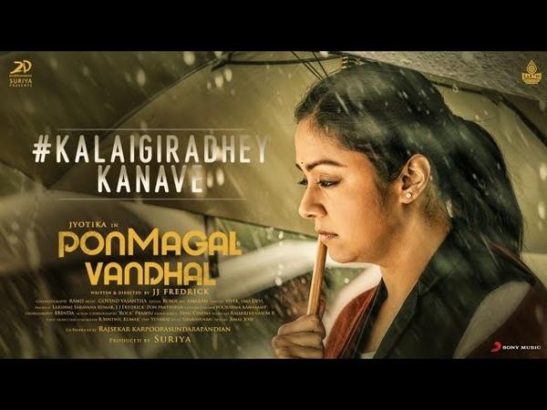 Pon Magal Vandhal Kalaigiradhey Kanave Lyric Jyotika Govind Vasantha JJ Fredrick Suriya
