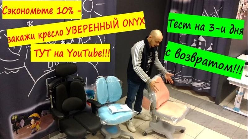 Растущее кресло Mealux Onyx Y-110 эргономичное по и купить в Беларуси