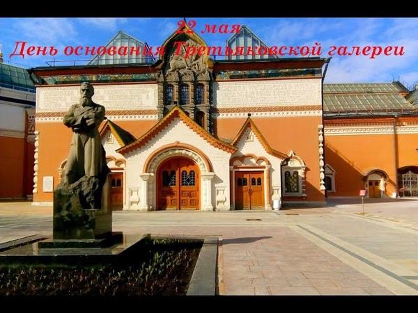 22 мая День основания Третьяковской галереи