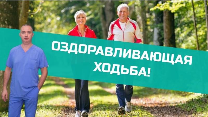 Как правильно ходить чтобы не навредить суставам Оздоровительная ходьба