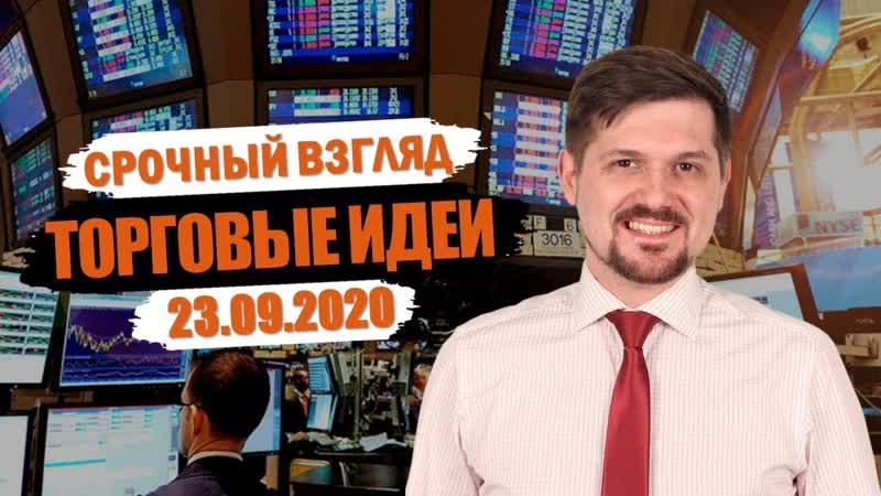 Hunt for Money Обзор финансовых рынков Торговые идеи на 23 09 2020