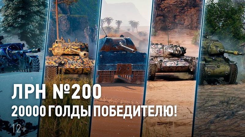 ЛРН №200. 20000 голды победителю!