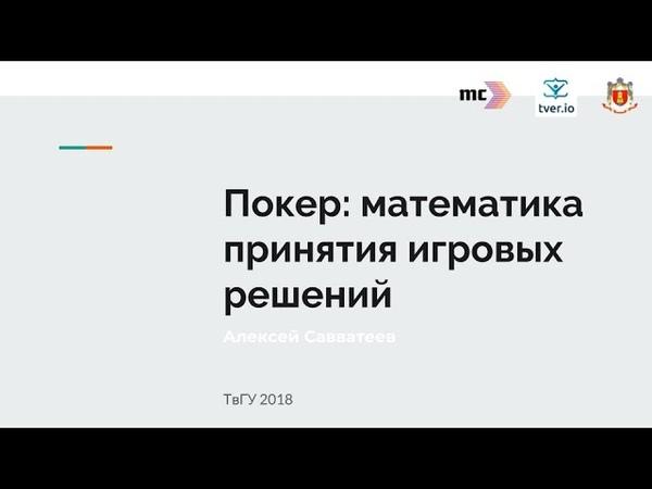 Алексей Савватеев Покер математика принятия игровых решений