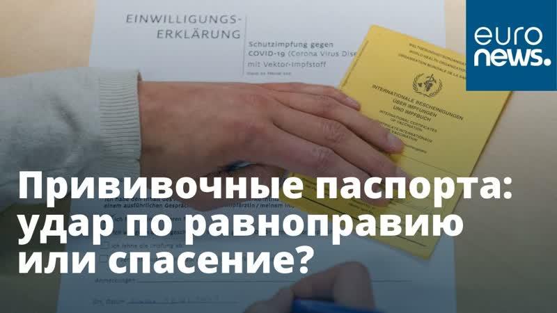 Прививочные паспорта спасение или угроза