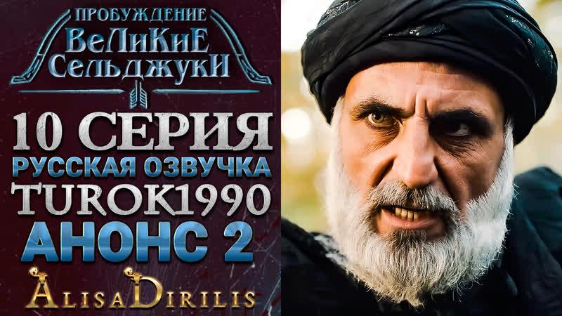 Великие Сельджуки 2 анонс к 10 серии turok1990
