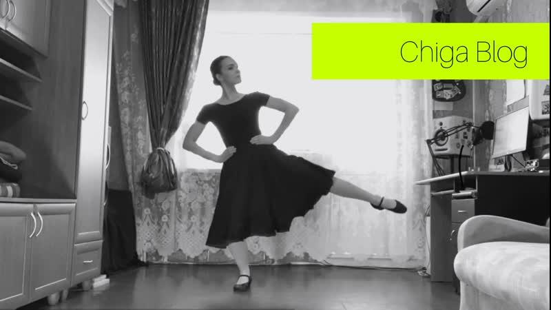 Chiga Blog Дистанционные танцы или как было тяжело соседям снизу