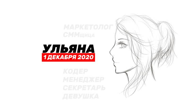 Проект Ульяна промо