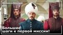 Шехзаде Мустафа Маниса По Правому Борту! Великолепный век