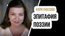 """Кари Унксова — """"Эпитафия поэзии"""""""