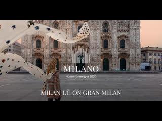 Милано Новая коллекция 2020 г.