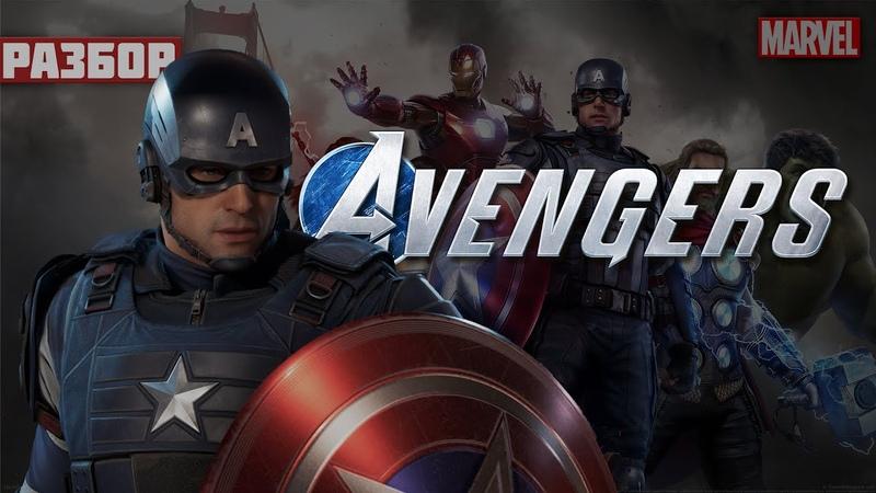 MARVEL'S AVENGERS Чем же хороша игра по Мстителям