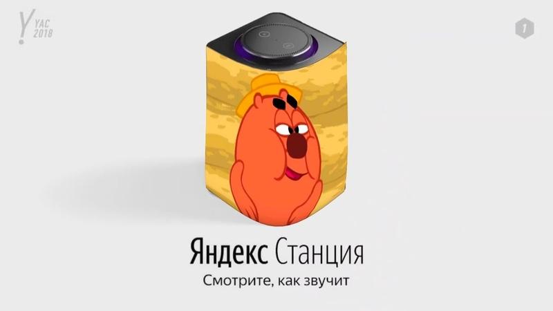 Копатыч озвучивает Яндекс Станцию