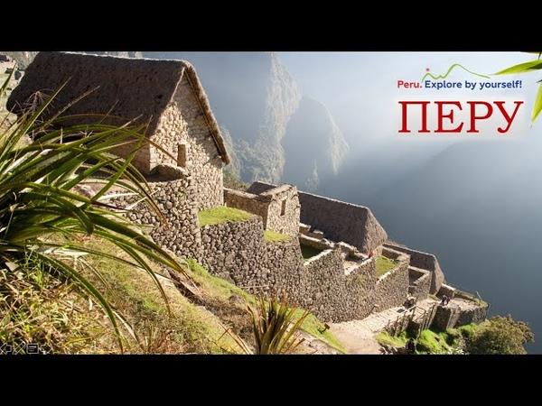 Перу Самые интересные и необычные достопримечательности и возможности для путешественников