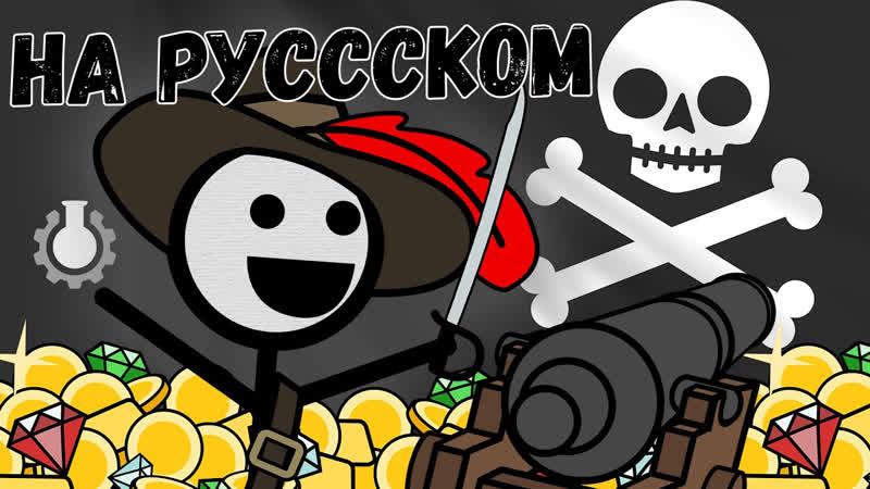 Как быть Пиратом: Версия Капитана 🏴☠️