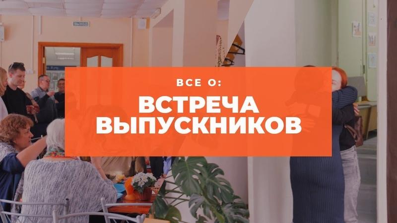 ДЕНЬ ВСТРЕЧИ ВЫПУСКНИКОВ 2020