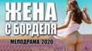 Фильм 2020 только для взрослых ЖЕНА С БОРДЕЛЯ Русские мелодармы 2020 новинки HD 1080P