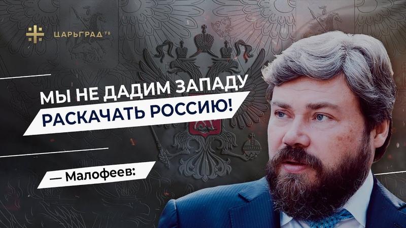 Константин Малофеев Мы не дадим Западу раскачать Россию