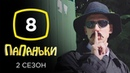 Сериал Папаньки 2 сезон Серия 8 КОМЕДИЯ 2020
