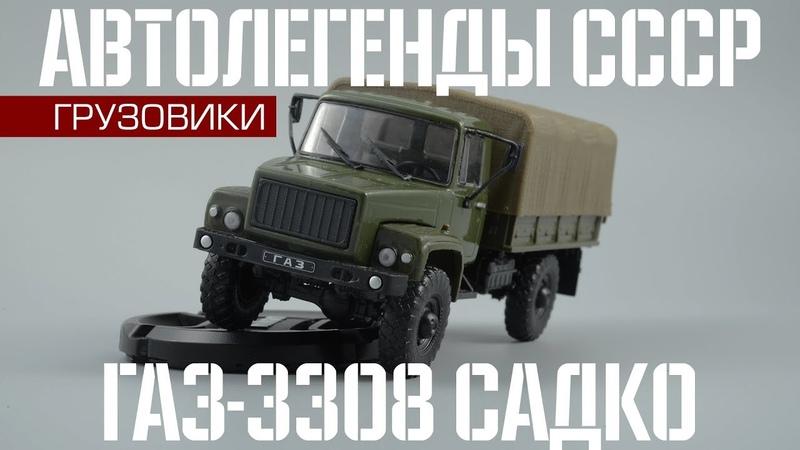 ГАЗ-3308 Садко | Автолегенды СССР Грузовики №26 | Обзор масштабной модели 1:43