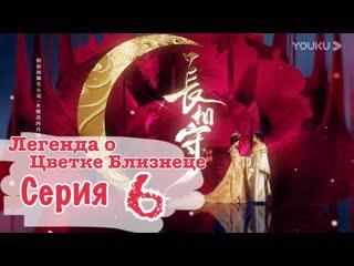Легенда о цветке близнеце/Legend of twin flower (6/60) [озвучка HMP]