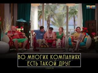 ОДНАЖДЫ В РОССИИ   Все серии на PREMIER!