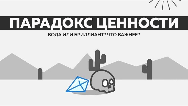 ПАРАДОКС ЦЕННОСТИ l TEDed на русском