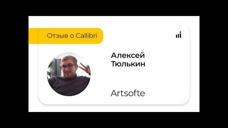 Отзыв о Callibri Алексей Тюлькин