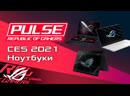 ROG Pulse - новые игровые ноутбуки ROG с выставки CES 2021