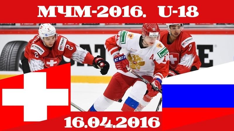 МЧМ-2016 Швейцария U18-Россия U18 (16.04.2016)