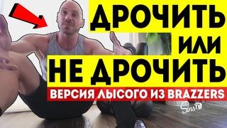 ДРОЧИТЬ ИЛИ НЕ ДРОЧИТЬ Johnny Sins лысый из BRAZZERS на русском [без цензуры]