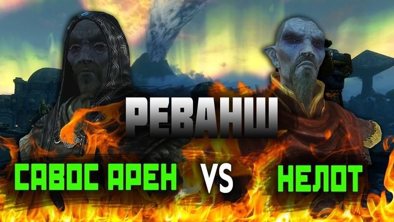 Skyrim турнир магов Скайрима №11 Савос Арен VS Нелот Реванш