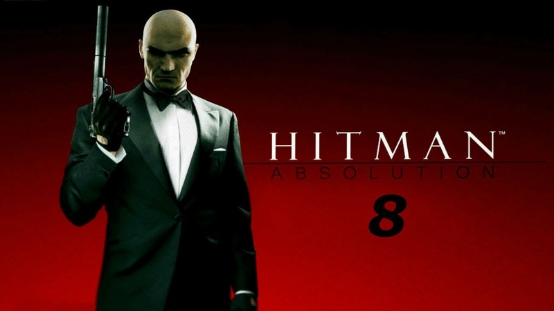 Hitman Absolution 8 Роузвуд Попал в замес