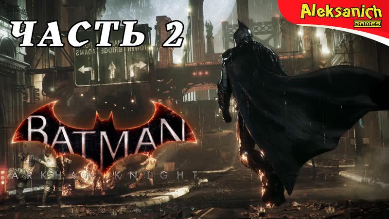 ПОЛЕ СРАЖЕНИЙ ГОТЭМ ► Batman Arkham Knight ► Прохождение 2
