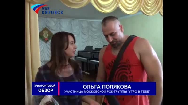 Московская рок коммуна в Кировске ЛНР