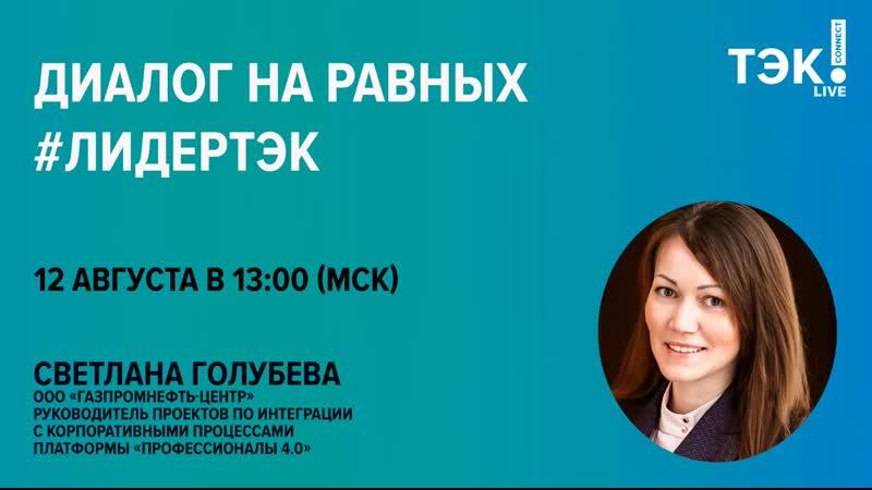 ТЭК Connect Диалог на равных Победитель конкурса Лидеры России Светлана Голубева