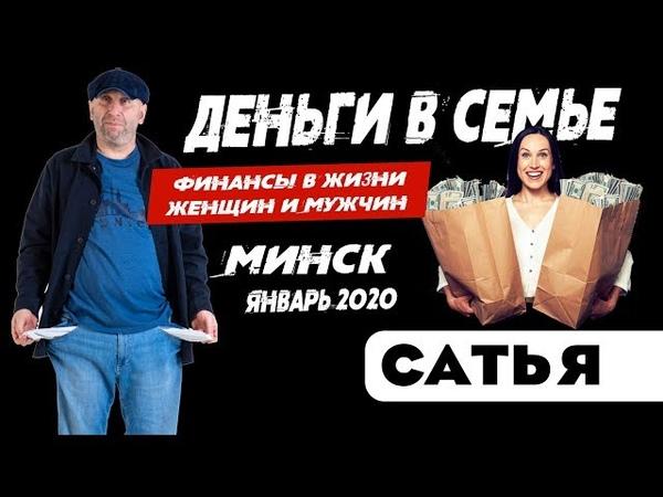 Сатья Деньги в семье Финансы в жизни женщин и мужчин Минск январь 2020